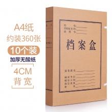 万博手机版ios5611档案盒无酸牛皮纸档案盒背宽4CM文件档案盒 10个装