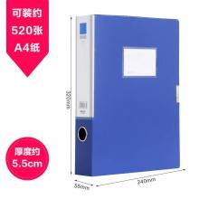 万博手机版ios5683档案盒A4塑料资料盒加厚大容量5cm文件收纳盒办公用品文件盒