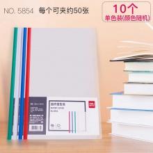 万博手机版ios5854彩色抽杆夹A4透明压杆文件夹资料夹简历讲义夹10个装混色