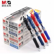 晨光K-35按动水笔中性笔签字笔K35蓝黑色处方笔0.5mm 配G-5芯