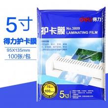 万博手机版ios塑封膜3809防水护卡膜5寸7丝塑封机过塑膜100张/包95*135