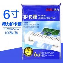万博手机版ios3810塑封膜6寸驾驶行驶证塑封膜7c厚防伪过塑膜标本护卡膜