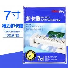 万博手机版ios3818塑封薄膜7寸塑封膜防伪过塑膜厚度70C标本护卡膜