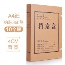 万博手机版ios5921牛皮纸档案盒加厚A4 纸制资料盒文件盒背宽4cm
