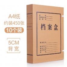 万博手机版ios5922牛皮纸档案盒A4 5cm档案盒文件收纳盒资料盒办公用品文具