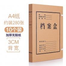万博手机版ios5610无酸档案盒无酸牛皮纸档案盒背宽3CM文件档案盒