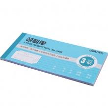 万博手机版ios3488三联领料单(蓝)3层三联办公文具用品专卖店无碳复写收料单
