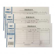 10本强林121-30K费报销清单费用报销费用单财务会计报销凭证单据粘贴单