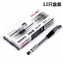 12支盒装万博手机版ios6600ES中性笔学生用水笔黑色签字笔学生水笔黑笔0.5mm碳素笔